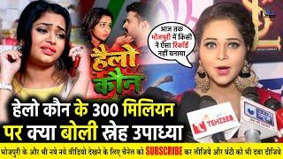 #Hello_Kaun के 300 Million होने पर क्या बोली सिंगर Sneh Upadhaya | Ritesh Pandey