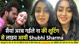 सईया अरब गइले ना की शूटिंग से लाइव आयी शुभी शर्मा Bhojpuri Movie Saiya Arab Gaile Naa Shooting