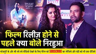 भोजपुरी फिल्म Muqaddar Ka Sikandar के रिलीज़ पर क्या बोले #Nirahua और #AmrapaliDubey | 14 February