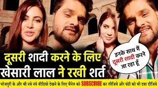 Khesari Lal किसके साथ करने जा रहे है दूसरी शादी? Mehandi Laga Ke Rakhana 3 Official Trailer