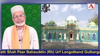 A.Tv Special Program Hamare Auliya Mein Darga Hazrath ShahPeer Bahauddin Rh Urf Langotband Gulbarga