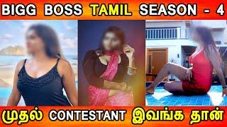 BIGG BOSS 4 TAMIL முதல் போட்டியாளர்  இவர்தான்|Bigg Boss 4 Tamil|Bigg Boss 4 Contestant| Shalu Shamu