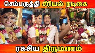 செம்பருத்தி சீரியல் நடிகையின் ரகசிய திருமணம்|Sembaruthi |Mithra |Marriage|Zee Tamil Serial Actress
