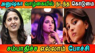 நடிகை அனுஷ்காவுக்கு நடந்த சோகம் , சம்பாதிச்ச எல்லாம் போச்சி|Anushka Shetty |Kolly Wood News |tamil