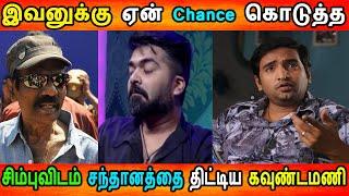 சிம்புவிடம் சந்தானத்தை திட்டிய கவுண்டமணி|Simbu|Gavundamani|santhanam|Kolly Wood News|Tamil News