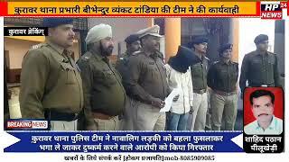 क़ुरावर थाना पुलिस टीम ने नावालिग लड़की को बहला फुसलाकर भगा ले जाकर *दुष्कर्म करने वाले आरोपी को किय