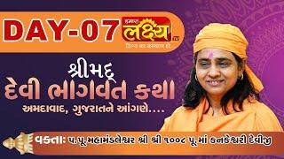 ShriMad DeviBhagwat Katha || Pu. Maa Kankeshwari deviji || Ahmedabad, Gujrat || Day 7