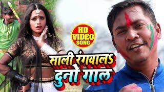 #Video - #Antra Singh - साली रंगवाला दुनो गाल - Raju Raja{Saani} - Bhojpuri Holi Songs 2020