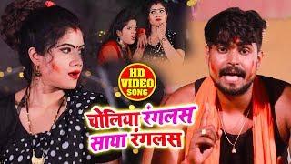#VIDEO_SONG || चोलिया रंगलस साया रंगलस | #Nikhil Srivastava | Bhojpuri Holi Songs 2020