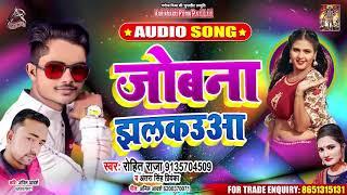 Antra Singh & Rohit Raja - जोबना झलकाउआ - Bhojpuri Superhit Songs 2020