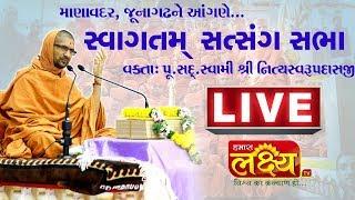 LIVE || Swagatam Satsang Sabha || Pu.Nityaswarupdasji Swami || Manavadar, Junagadh