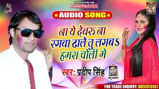 ना ये देवरु न रंगवा डाले तु लागबs hamara चोली में - Pradeep Singh - NEW Holi Songs 2020