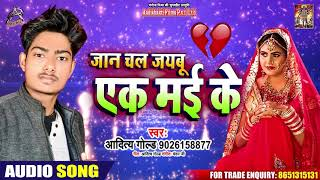 जान चल जइबू एक मई के - Aditya Gold - Jaan Chal Jaibu Ek Mai Ke - Bhojpuri Hit Songs 2020