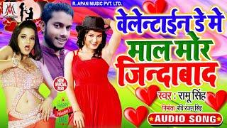 वेलेंटाइन डे में माल मोर जिंदाबाद - Valentine Day Me Maal Mor Jindabad - Ramu Singh - Valentine S