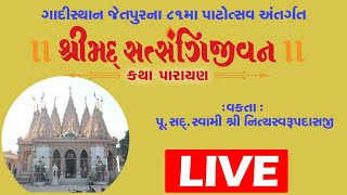 LIVE || Shreemad Satsangijivan Katha || Pu.Nityaswarupdasji Swami || Jetpur, Rajkot