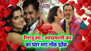 Valentine Day Special जब निरहुआ के कहने पर आम्रपाली दूबे ने गया गाना ? Apna Samachar