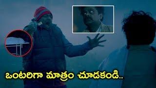 ఒంటరిగా మాత్రం చూడకండి.. | 2020 Telugu Movies | Mayadevi (Aake)