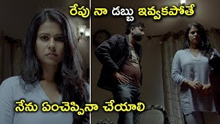 నేను ఏంచెప్పినా చేయాలి | 2020 Telugu Movies | Mayadevi (Aake)