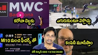 TechNews in telugu 566:mi10 launched,whatsapp,oppo reno 3 pro,iqoo 3,Jet Suit,tesla,apple airpods