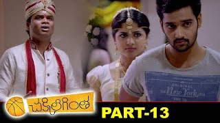 Chakkiligintha Full Movie Part 13 | Latest Telugu Movies | Sumanth Ashwin | Chandini Sreedharan