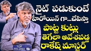 Rakesh Master Shares Tollywood Casting Couch Facts | BS Talk Show | Telugu New Movie | Top Telugu TV