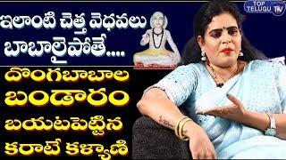 దొంగబాబాల బండారం | Actor Karate Kalyani Shares Real Facts About Babas | BS Talk Show | Top Telugu TV