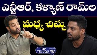 Jr NTR Vs Kalyan Ram New Issue | Tollywood News | Ala Vaikuntapuram Lo | Trivikram | Top Telugu TV