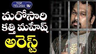 మరోసారి కత్తి మహేష్ అరెస్ట్? | Actor Kathi Mahesh Latest News | Breaking News | Ramayanam In Telugu
