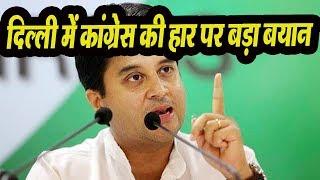 दिल्ली में कांग्रेस की हार पर ज्योतिरादित्य सिंधिया का बड़ा बयान | TezNews