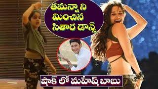 Mahesh Babu Daughter Dance Performance By Tamanna Song | Sarileru Nekevvaru Movie | TikTok Videos