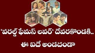 Top 5 Highlights in World Famous Lover Movie | Vijay Devarkonda | Review and Rating | Top Telugu TV