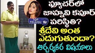Astrologer Venu Swamy About Jahnavi Capoor Future | Sridevi Daughter Latest News | Top Telugu TV