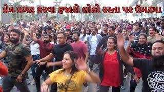 પ્રેમ પ્રગટ કરવા હજારો લોકો રસ્તા પર ઉમટ્યા
