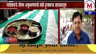 पिंपरी चिंचवड शहरात नागरिक घेताहेत हुर्डा  पार्टीचा आनंद