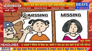 बरेली : शादी समारोह में शामिल होन गयी युवती लापता, नामजद रिपोर्ट दर्ज | BRAVE NEWS LIVE