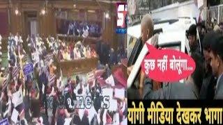 Yogi Ke Saat Itna Bura Kyu Hua | Delhi Elections Aur UP Assembly Me Opposition Protest |