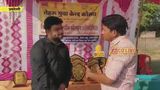 नेहरू युवा केन्द्र के द्वारा करतला में खेलकुद का आयोजन cglivenews