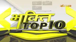 Bhakti Top 10 || 14 February 2020 || Dharm And Adhyatma News ||