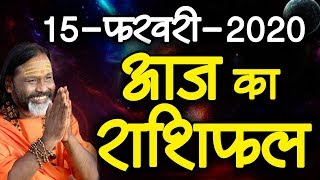 Gurumantra 15 February 2020 - Today Horoscope - Success Key - Paramhans Daati Maharaj
