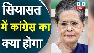 सियासत में Congress का क्या होगा | Jyotiraditya Scindia  ने उठाए सवाल |#DBLIVE