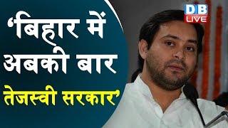 Bihar में अबकी बार तेजस्वी सरकार' | Tej Pratap Yadav ने तेजस्वी के लिए दिया नया नारा |#DBLIVE