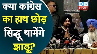 Navjot Singh Sidhu के अगले कदम पर सभी की निगाहें | सरकार में लौटना नहीं चाहते सिद्धू ! | #DBLIVE