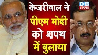 Arvind Kejriwal ने PM Modi को शपथ में बुलाया | तीसरी बार सीएम की शपथ लेंगे केजरीवाल | #DBLIVE