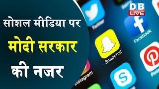 मोदी सरकार लाएगी नया कानून | Social Media पर मोदी सरकार की नजर | #DBLIVE