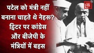 सरदार पटेल पर फिर छिड़ी बहस, नेहरू पर पटेल से अन्याय का आरोप ?