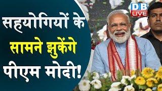 सहयोगियों के सामने झुकेंगे PM Modi ! | Jaganmohan Reddy और Nitish Kumar की पार्टी को मिल सकती है जगह