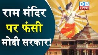 Ram Mandir पर फंसी मोदी सरकार! | Ram mandir latest updates | #DBLIVE
