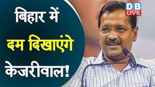 बिहार में दम दिखाएंगे Arvind Kejriwal!  | आम आदमी पार्टी ने की बिहार चुनाव की तैयारी | #DBLIVE