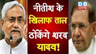 Nitish Kumar के खिलाफ ताल ठोंकेंगे Sharad Yadav ! महागठबंधन की ओर से CM उम्मीदवार शरद यादव