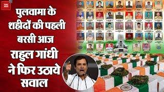 Pulwama हमले की आड़ में Rahul Gandhi ने फिर साधा Modi पर निशाना